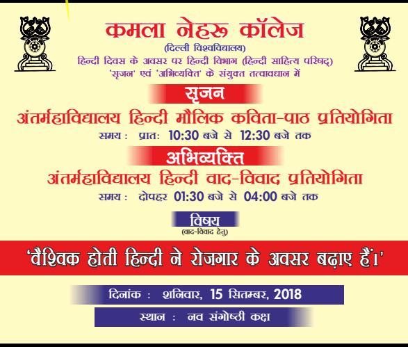 Kamala Nehru College